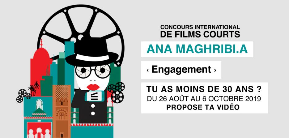 Concours Ana Maghribi.a : exprimez votre talent en vidéo