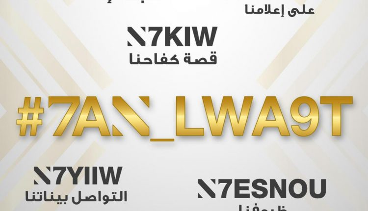 #7AN_LWA9T, une campagne solidaire by N7 COM GROUP